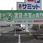 ホームメイトFC大垣中央店(看板)