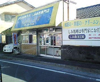 京都屋三幸の商品の写真 - 京都屋三幸