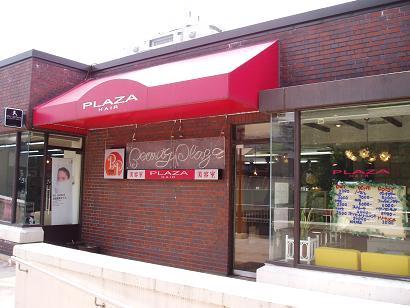プラザヘアーポートタウン店の商品の写真 - プラザヘアーポートタウン店