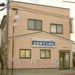 斎藤鍼灸治療院の外観の写真 - 斎藤鍼灸治療院