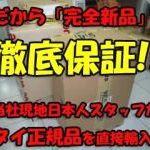 GSM海外携帯電話と日本の携帯電話激安販売のモッシー田町店