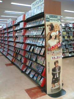 三洋堂書店星川店の店内の様子の写真 - DVDコーナー