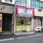 ホームドライ東野田サービスショップの外観の写真 - ホームドライ東野田サービスショップ