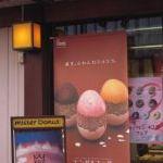 ミスタードーナツ ドレミの街店 スウィートショコラフェア