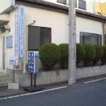 日本カイロプラクティックセンター上福岡