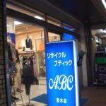 リサイクルブティックABC志木店の店内の様子の写真 - リサイクルブティックABC志木店