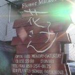 FlowerMarket花子さん西浦店の外観の写真 - フラワーマーケット花子さん西浦店