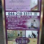 ホットヨガサロン・ラビエ・川崎店