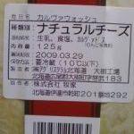 ミクニサッポロの商品の写真 - レストラン みくに JRタワーホテル日航札幌