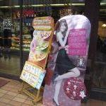 ミスタードーナツ ドレミの街店 入り口 プレゼント(テープカッター)