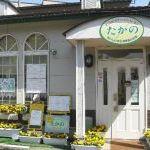 健康食工房 たかのの外観の写真 - 健康食工房たかの (自然食・マクロビオティック・ベジタリアン・ビーガン)レストラン