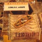 ささやま荘の商品の写真 - 黒豆フロランタン12枚入り¥630