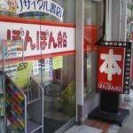 ぽんぽん船鶴見店