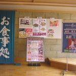 湯あみの島の店内の様子の写真 - 湯あみの島 お食事処入り口