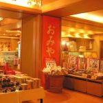 湯あみの島の店内の様子の写真 - 湯あみの島 おみやげ売り場