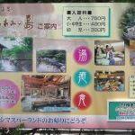 湯あみの島のその他の写真 - 湯あみの島案内図