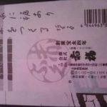 あかふく名古屋タカシマヤ店