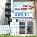 賃貸住宅サービス FC寝屋川店