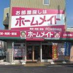 ホームメイトFC 大垣中央店のその他の写真 - ホームメイトFC大垣中央店(外観)